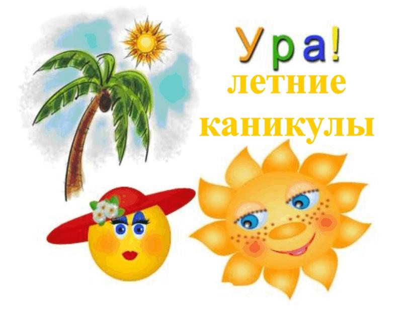 Прикольные картинки о летних каникулах для детей, открытки картинка анимация