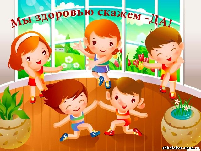 https://shkolakar.ucoz.ru/roditeliam/zdorovye_deti.jpg