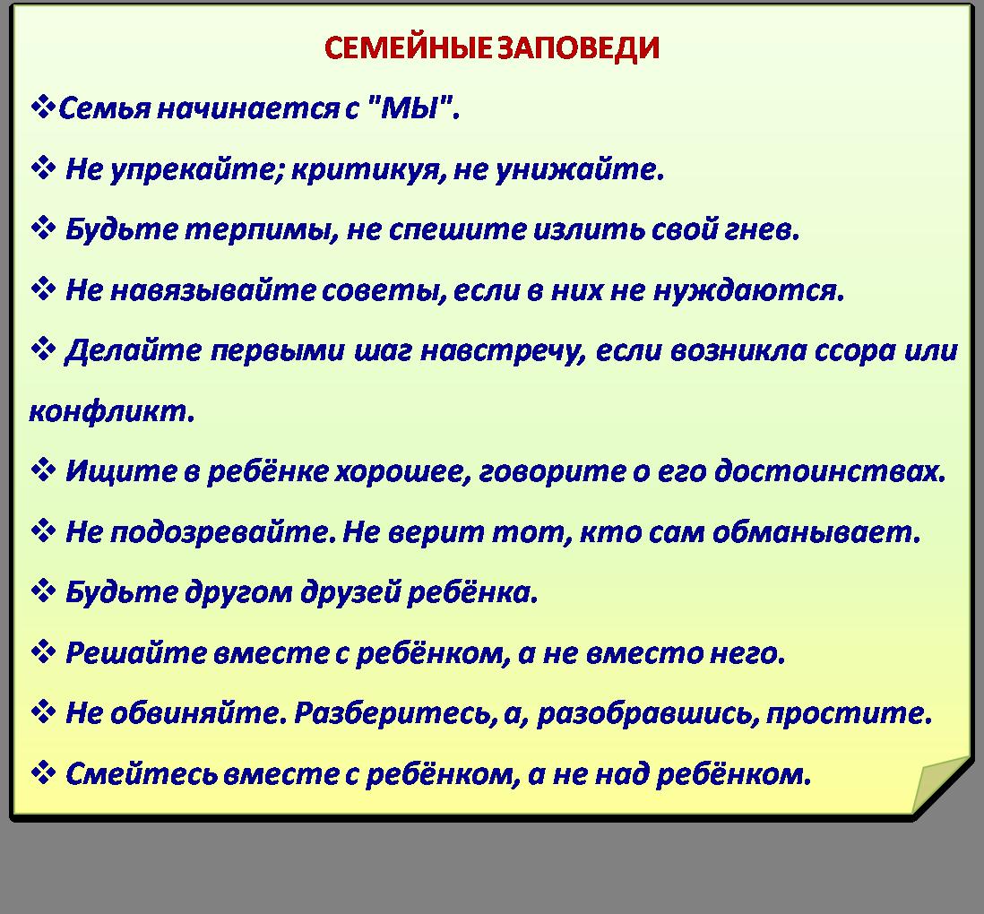 https://shkolakar.ucoz.ru/semia/semejnye_zapovedi.png